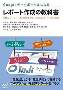 Googleデータポータルによるレポート作成の教科書
