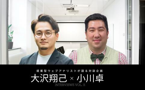 クヌギ SEOコンサルタント 大沢翔己 × HAPPY ANALYTICS 小川卓 対談